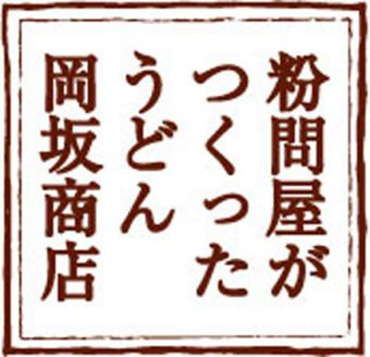(有)岡坂商店
