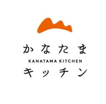 かなたまキッチン